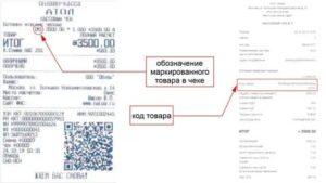 Как проверить подлинность кассовых чеков 2020 года