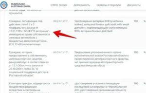 Кто освобождается от уплаты транспортного налога в московской области 2020