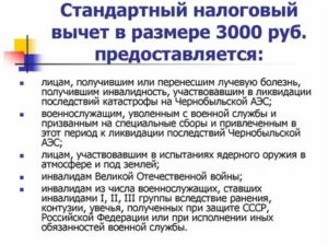 Налоговая Льгота По Ндфл Чернобыльцам В 2020 Году