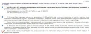 Сколько налог на выигрыш в лотерею в россии 2020