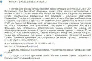Льготы для ветеранов военной службы в нижегородской области