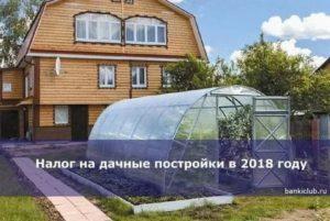 Налог на дачные строения для пенсионеров в 2020 году