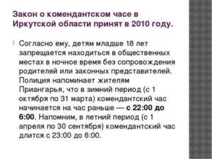 Комендантский час в летнее время 2020