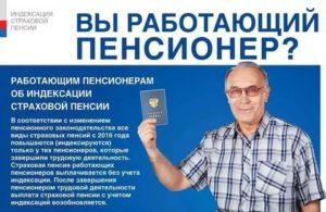 Правда Ли Что С Января 2020 Года Работающим Пенсионерам Не Будут Платить Пенсию