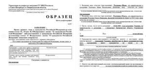 Образец Заявления На Гражданство Рф 2020 В Упрощенном Порядке Для Белорусов