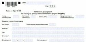 Онлайн заполнение 3 ндфл на сайте налоговой онлайн 2020