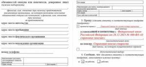 Образец заполнения заявления о назначении пенсии по старости образец 2020