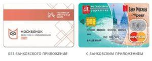 Где получить социальную карту учащегося в москве 2020