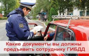 Гибдд 2020 Что Водитель Обязан Предъявить При Законном Требовании Инспектора Дпс