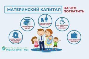 Можно ли потратить материнский капитал на обучение матери 2020