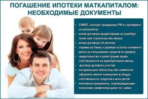Какие документы нужны для погашения ипотеки материнским капиталом 2020