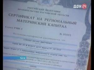 Губернаторский Сертификат На Третьего Ребенка В Ростовской Области 2020