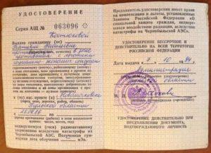 Какие Льготы Даёт 24 Статья Чернобыльского Удостоверения? 2020