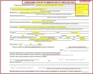 Форма 6 заявление о регистрации по месту жительства бланк 2020 ребенка