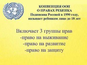 Конвенция о правах ребенка в россии на 2020 год