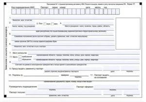 Госпошлина за замену паспорта при смене фамилии 2020 реквизиты