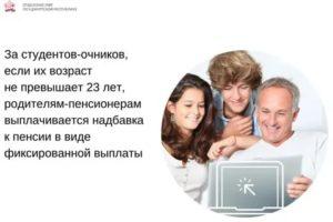 Доплата родителям пенсионерам за студентов очников в 2020 году