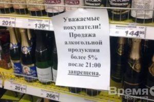 До Скольки Продают Алкоголь В Магните Воронежа 2020