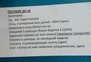 Оформить Детские Пособия 200 Рублей Какие Документы 2020