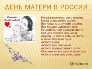 Характеристика На Маму В День Матери 2020