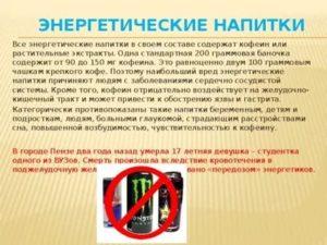Закон Про Энергетические Напитки 2020