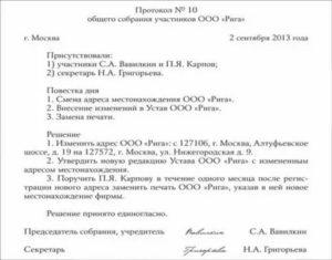 Смена Единственного Учредителя В Ооо 2020 Бухучет