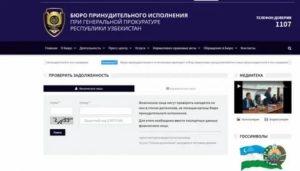 Проверить Запрет На Выезд Из Узбекистана 2020 Онлайн