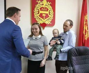 Программа Молодая Семья Нижний Тагил 2020
