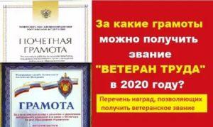 Как получить звание ветеран труда в башкирии в 2020 году