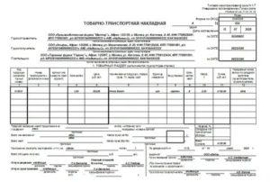 Пример Заполнения Разделов А И Б Справки К Товарнотранспортной Накладной В 2020 Году
