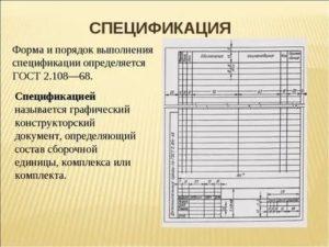 217042020 Спецификации Пишут С Или Со