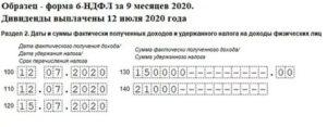 Если ндфл не удержан вовремя в течении 2020 года