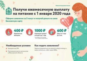 Громовские Выплаты В 2020 Году В Московской Области На Второго Ребенка Кто Получил Форум