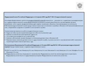 Фз 77 о ведомственной охране с изменениями на 2020 год