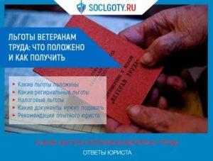 Льготы Для Ветерана Труда Город Курган Постановление 2020 Год