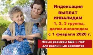 Набор социальных услуг для инвалидов 3 группы в 2020 году