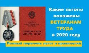 Льготы ветеранам труда в ульяновской области в 2020 году