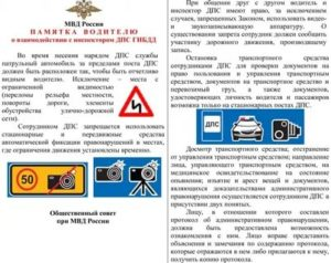 Обязанности Инспектора Дпс При Остановке Водителя 2020