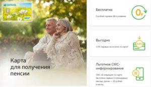 Как выглядит социальная карта мир сбербанка для пенсионеров 2020
