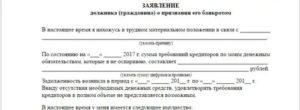 Заявление кредитора о признании гражданина банкротом образец 2020