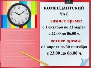 Комендантский час для детей в спб2020