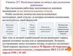 Компенсация за неиспользованный отпуск при увольнении в 2020 году какой пункт статьи 255