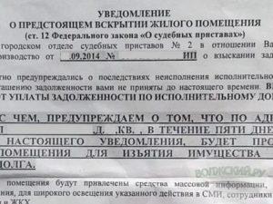 Регистрация Постановления Пристава На Квартиру В Строящемся Доме