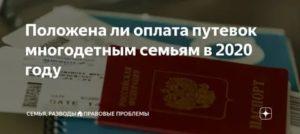 Положена Ли Скидка На Кружки Детям Из Многодетных Семей В Москве 2020