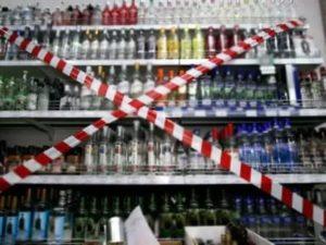 До Скольки Продают Алкоголь В Новосибирске 2020
