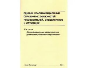 Квалификационный Справочник Должностей Педагогических Работников 2020