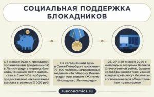 Пособие На Погребение Жителя Блокадного Ленинграда В 2020 Году
