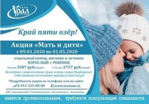 Санаторий мать и дитя в ленинградской области бесплатно 2020