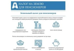 Льготы пенсионерам в ставропольском крае по налогам в 2020 году