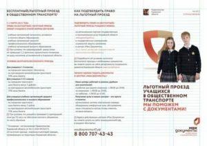 Имеет ли право на бесплатный проезд в метро ветерам труда московской области с 1 сентября 2020